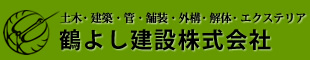 土木・建築・管・舗装・外構・解体・エクステリア 鶴よし建設株式会社
