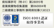 ISO 14001認証 取得事業所